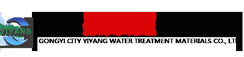 巩义市亿洋水处理材料有限公司